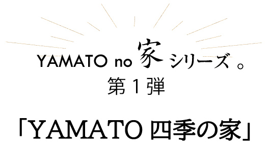 YAMATOno家