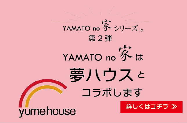YAMATOno家は夢ハウスとコラボします