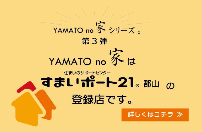 YAMATOno家は住まいポート21郡山の登録店です