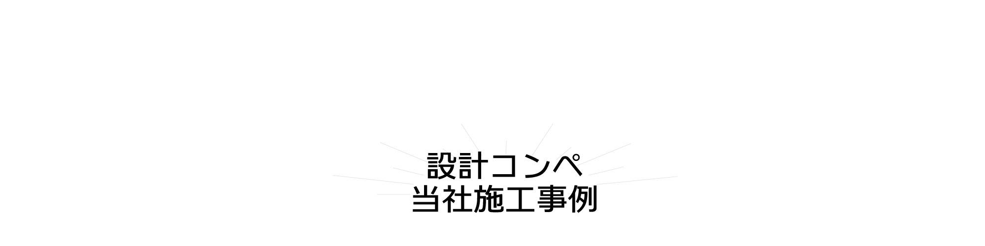 設計コンペ施工事例